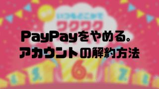 PayPayアカウントを解約する方法