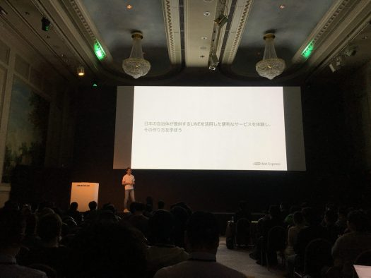 由 Kazuki Nakajima 主講〈 Let's experience super smart city leveraging LINE API 〉(體驗運用 LINE API 的超級智慧城市)。