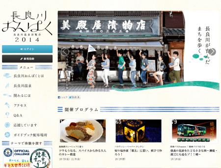 長良川おんぱく2014 公式Web