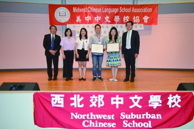 芝加哥華僑文教服務中心主任王偉讚 頒發感謝牌給連育仁和曾怡華講師