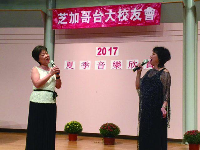 芝城名指揮及聲樂家歐純妃老師(左)楊偉珍(右)聯合演唱動聽的校園民歌《海裏來的沙》
