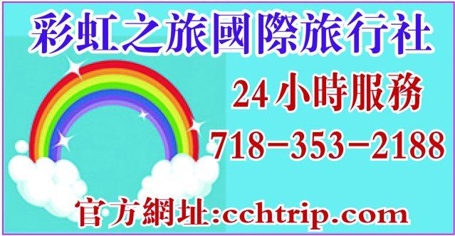 彩虹假期_Print.jpg