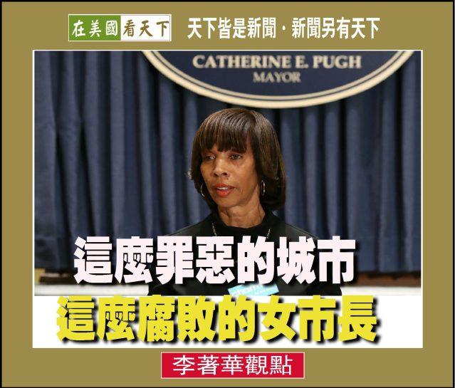 06-042619-這麼罪惡的城市,這麼腐敗的女市長-1.jpg