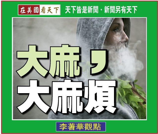 062619-大麻的大麻煩-1