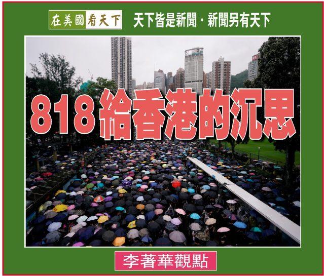 081919-818給香港的沉思-1