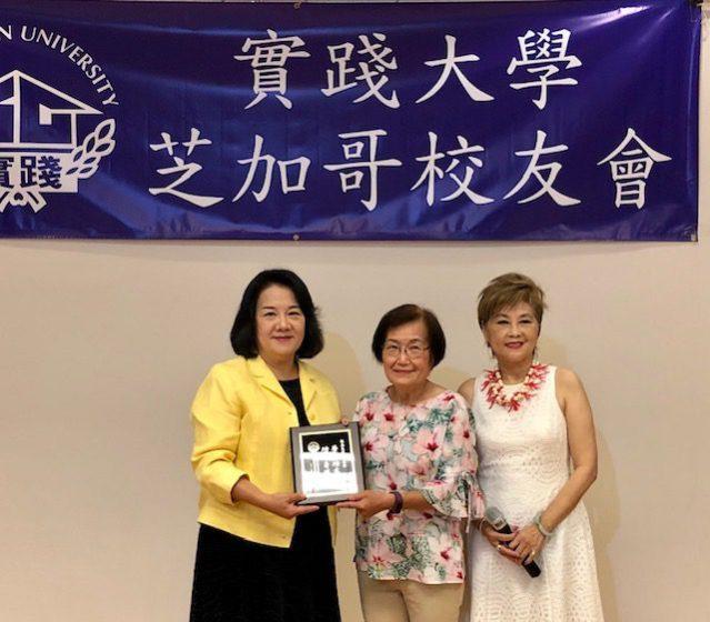 芝加哥實踐大學校友會新任會長郭笑榮(左),在會中頒贈刻著「勞苦功高、功成身退」的感謝牌給張嘉惠(中)