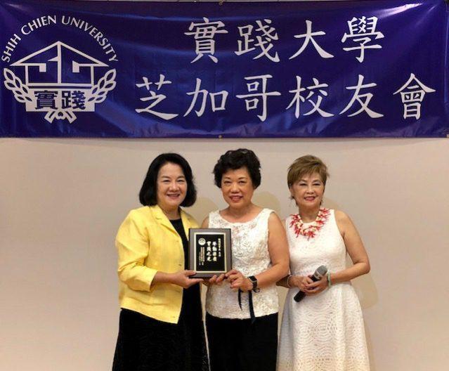 芝加哥實踐大學校友會新任會長郭笑榮(左),在會中頒贈刻著「聲動梁塵、實踐之光」的感謝牌給歐純妃(中)