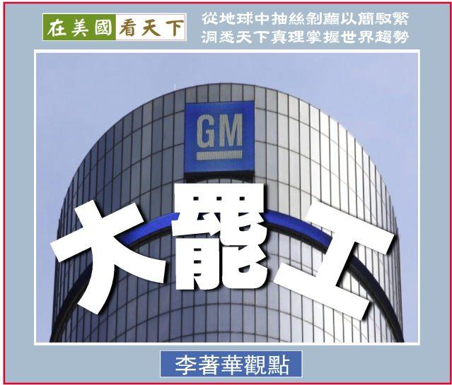 091619-通用汽車工人大罷工