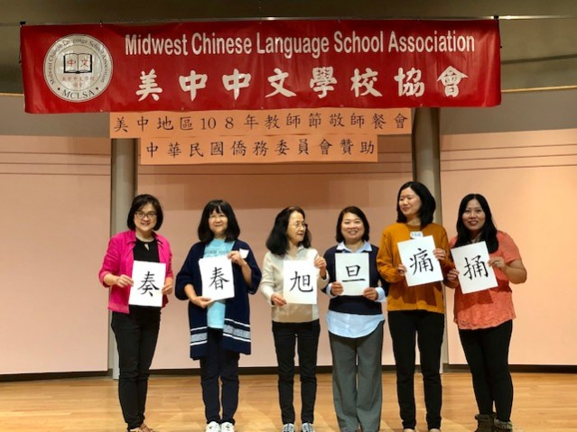中國文化教育協會中文學校表演腦筋急轉彎《四字成語》的猜謎
