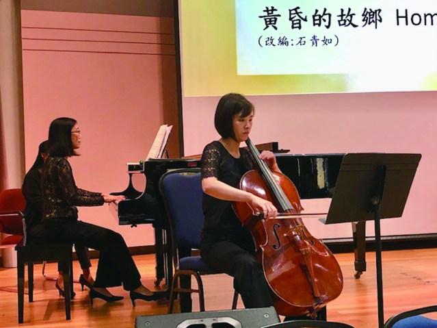 高志理鋼琴伴奏、大提琴家黃靜雲演奏三首名曲《黃昏的故鄉、補破網、Spring Song》