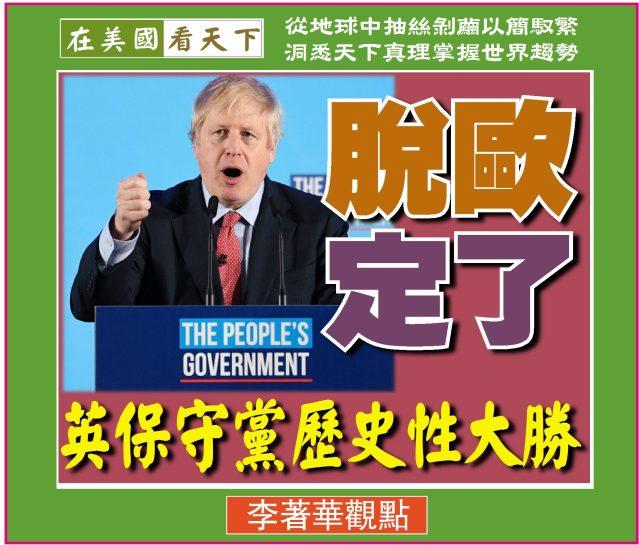 121419-脫歐定了-英國保守黨歷史性大勝-1.jpg