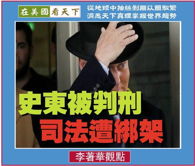 022120-史東被判刑,司法遭綁架-1