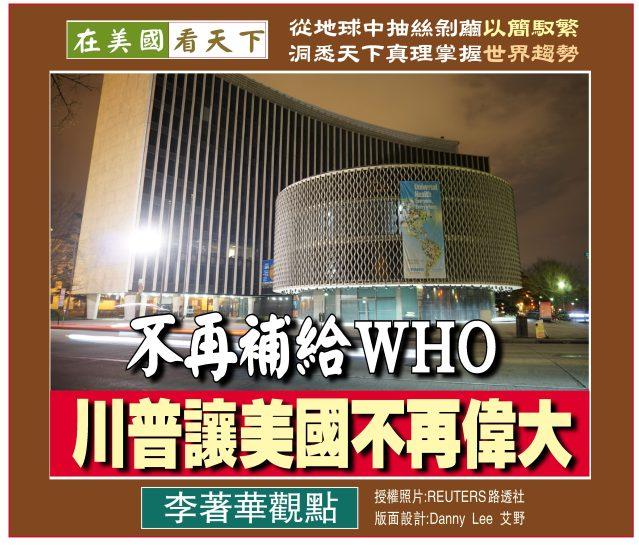 041620-不再補給WHO川普讓美國不再偉大-1