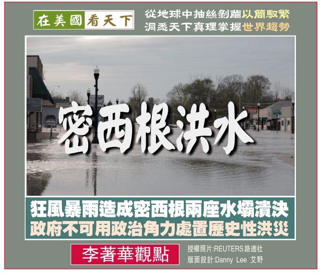 052120-密西根洪水--狂風暴雨造成水壩潰決,政府不可用政治角力處置歷史性洪災-1