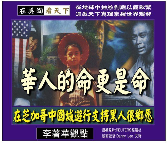 062820-華人的命更是命-在芝加哥中國城遊行支持黑人很鄉愿