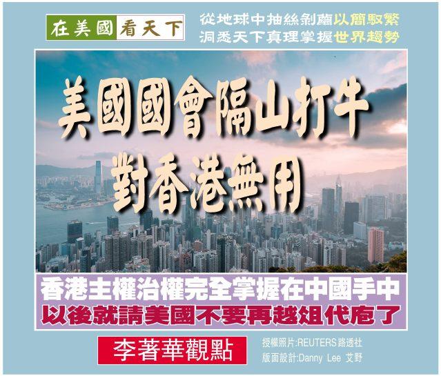070320-美國國會隔山打牛的功夫對香港無用-1