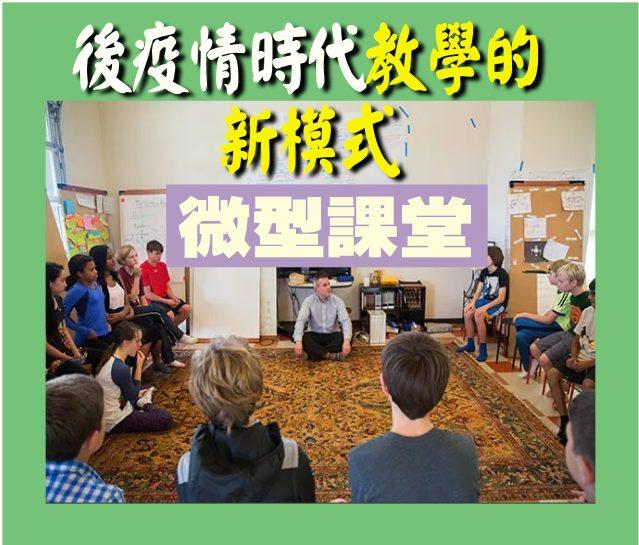 072320-11-微型課堂:後疫情時代教學的新模式-1