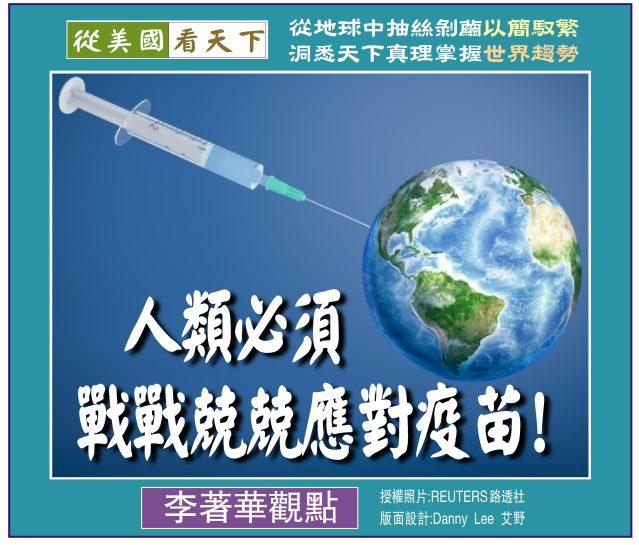 073020-人類必須戰戰兢兢應對疫苗!-1
