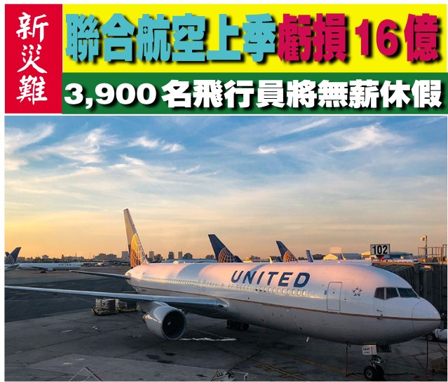 073120-07-聯合航空由於上季虧損16億將讓3,900名飛行員無薪休假-1