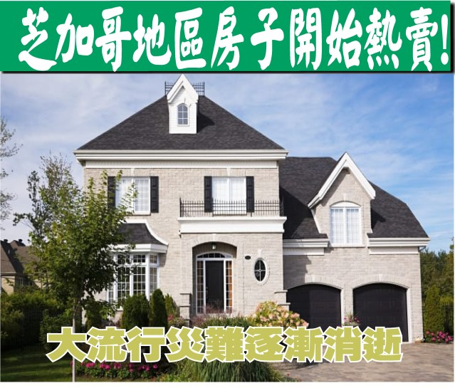 081720-08----好消息!芝加哥地區房子開始熱賣! 大流行災難逐漸消逝-1