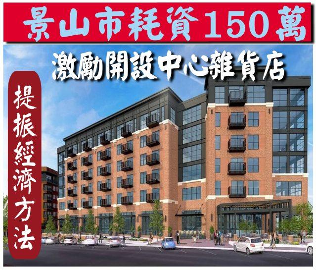 082120-05---芝加哥西北郊景山市耗資150萬激勵開設中心雜貨店-1