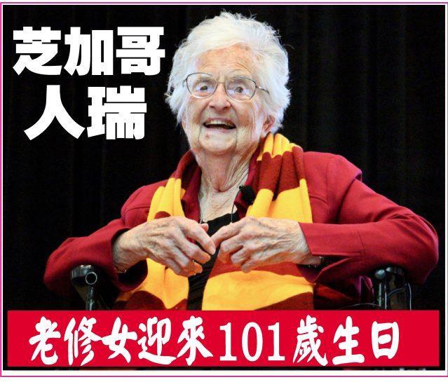 082120-09---芝加哥人瑞老修女迎來101歲生日願望重返校園-1