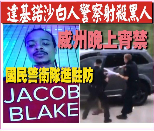 082420-09---達基諾沙市發生白人警察射殺黑人事件-1