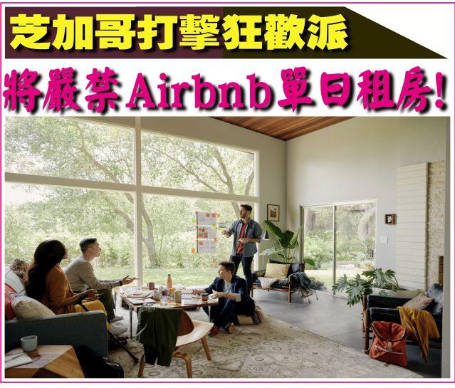 082620-05--芝加哥將嚴禁Airbnb等平臺單日租房以打擊狂歡派對-1