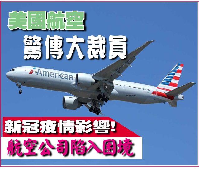 082620-08---美國航空公司(AA) 驚傳大裁員1.9萬人!-1