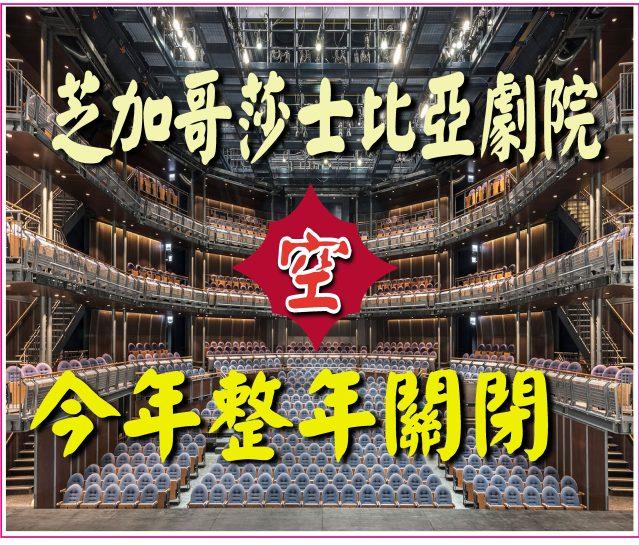 082620-08--芝加哥莎士比亞劇院今年整年關閉-1