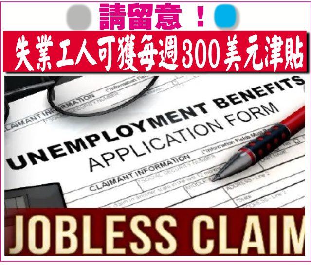 082720-05--伊州失業工人將可獲得每週300美元失業津貼-1