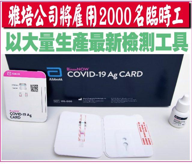 082720-08--雅培公司將雇用2000名臨時工以生產最新檢測工具-1