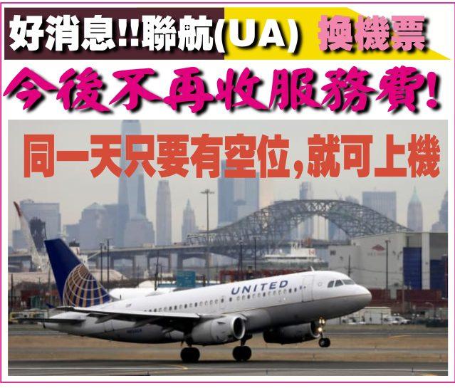 083120-06--好消息!! 聯合航空(UA) 今後換機票不再收服務費!-1