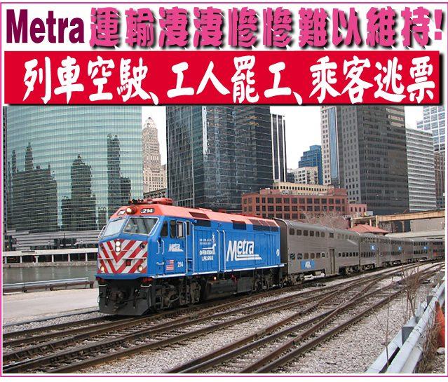 083120-07--Metra列車空駛、工人罷工、乘客逃票-1