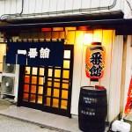 【オススメグルメ情報】焼肉ホルモン 一番館
