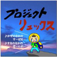 プロジェクト・リュックス ~理想のリュックサック作製計画・その1~