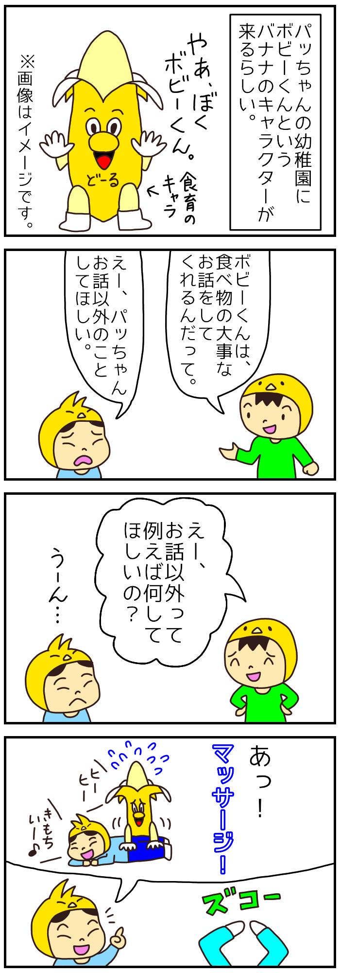 家族漫画:食育のボビーくん
