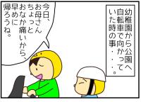 おポンチ家族漫画:お母さんのおなか