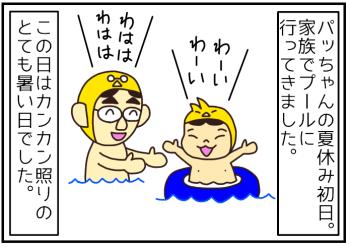 おポンチ家族漫画:おめでたいお父さん