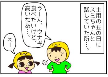 おポンチ家族漫画:土用の丑の日