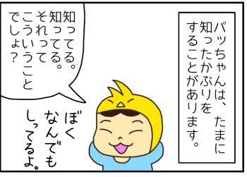 おポンチ家族漫画:うどんの〇〇?