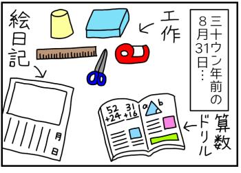 おポンチ家族漫画:ネバーエンディング8月31日
