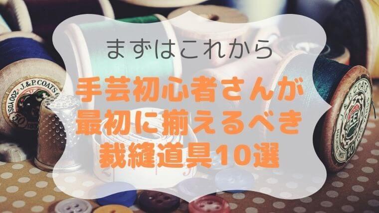 20190704初心者向き裁縫道具アイキャッチ