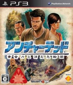 uncharted2japcover