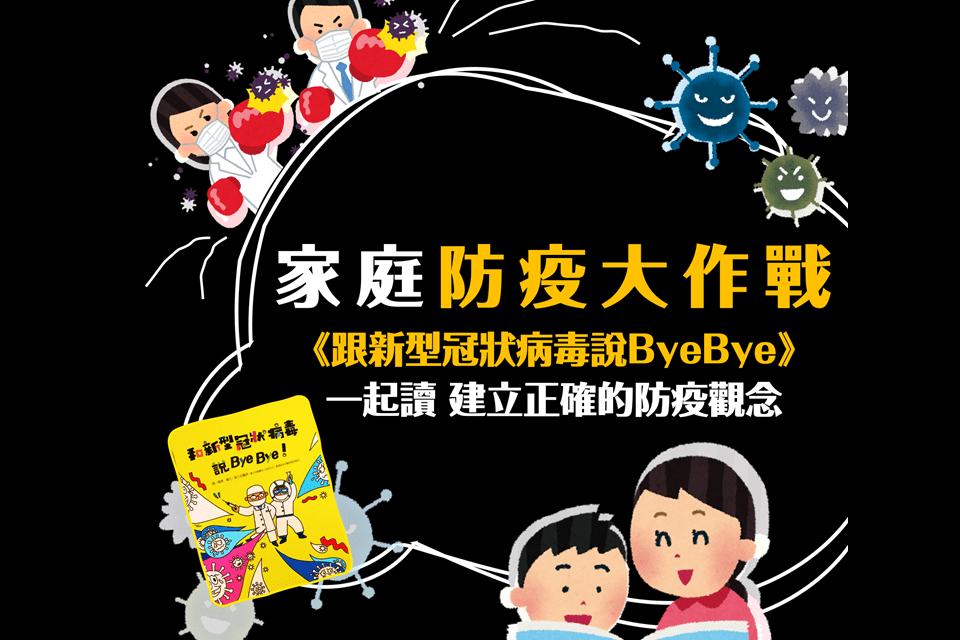《和新型冠狀病毒說Bye Bye!》精選家庭防疫5繪本