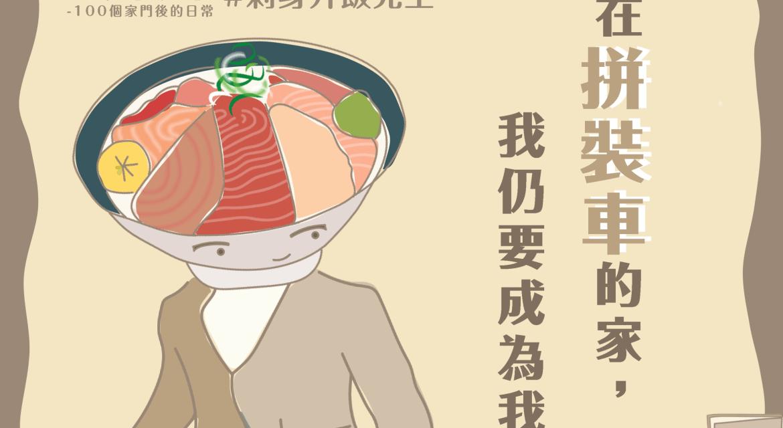 刺身丼飯先生:父母未完成的事,不該讓孩子來承擔