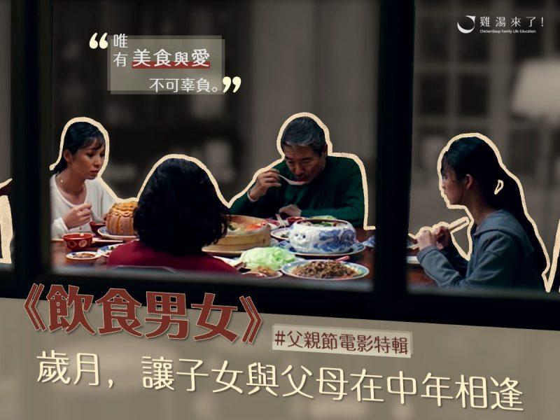《飲食男女》歲月,讓子女與父母在中年相逢