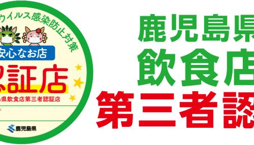 鹿児島県飲食店第三者認証 登録いただきました。