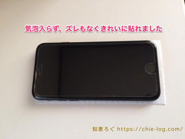 100均iphoneガラスフィルム