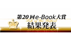 第20回e-Book大賞